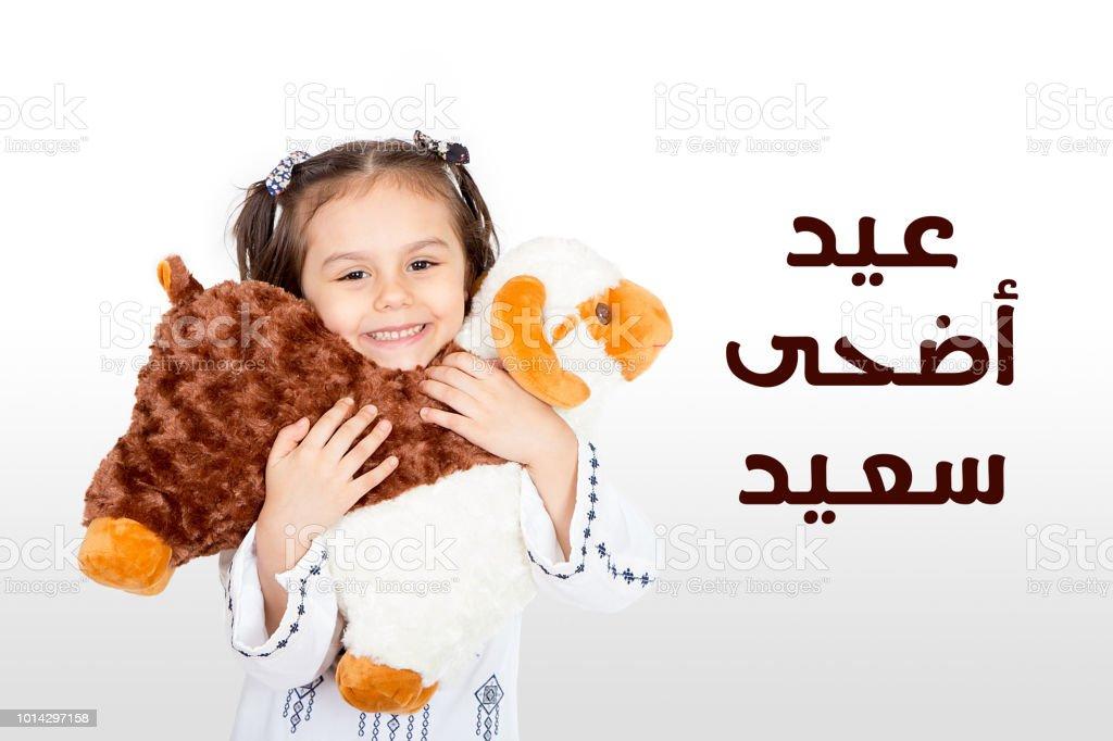 Greeting Card : Eid Adha Saeed stock photo