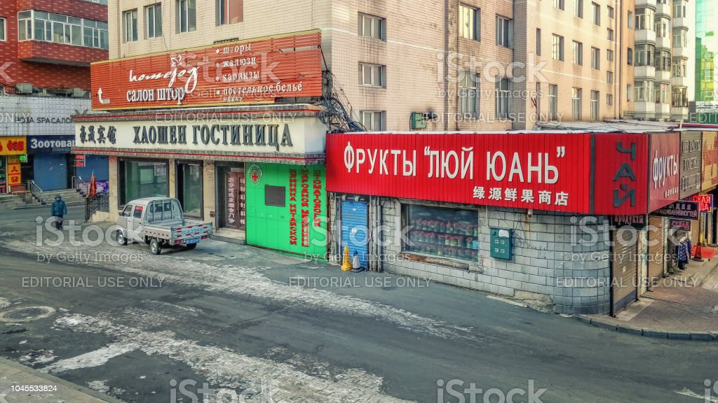 Hotel Haoshen have huge Signs in Russian and little in Chinese