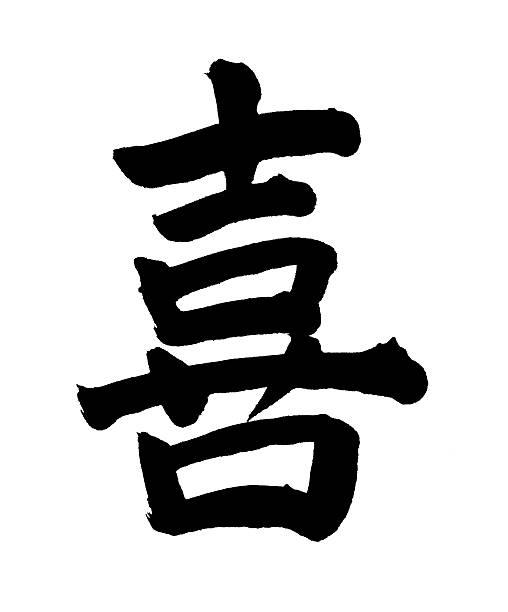 happiness in chinese - chinese writing 個照片及圖片檔