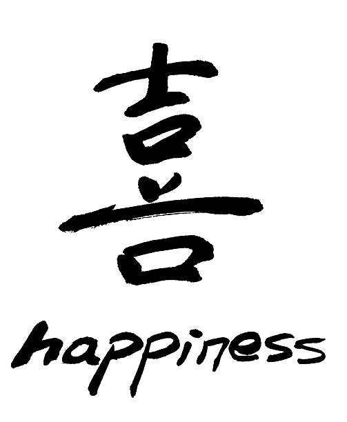 Royalty Free Chinese Symbol Happiness Pictures Images And Stock