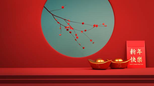 Happy Chinese New Year design background stock photo