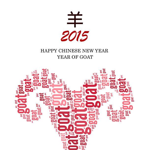 2015 frohes chinesisches neues jahr der ziege - schafkopfkarten stock-fotos und bilder
