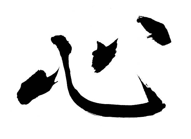 herz - chinesische zeichen tattoos stock-fotos und bilder