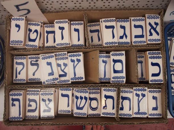 hebrew alphabet on tiles - pismo hebrajskie zdjęcia i obrazy z banku zdjęć