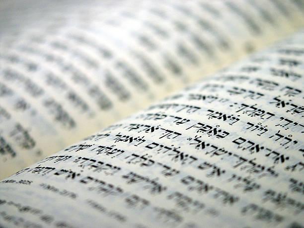 Hebrew Scriptures stock photo