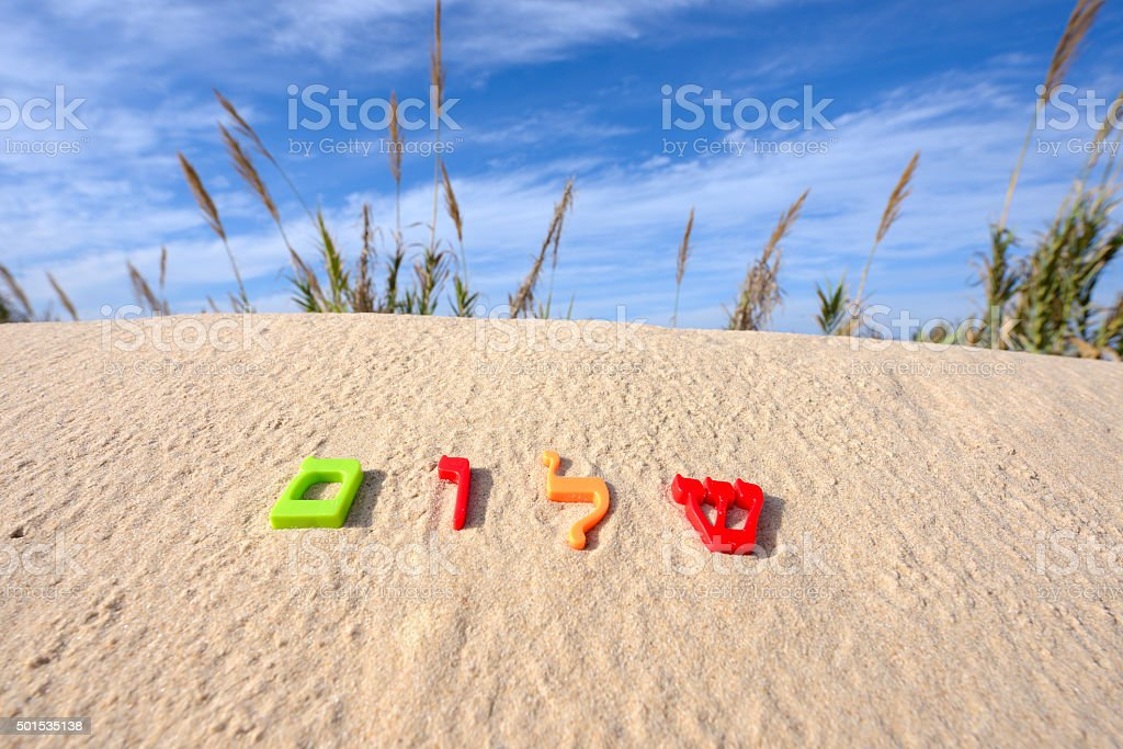Hebrew Word Shalom Meaning Peace Stock Photo - Download