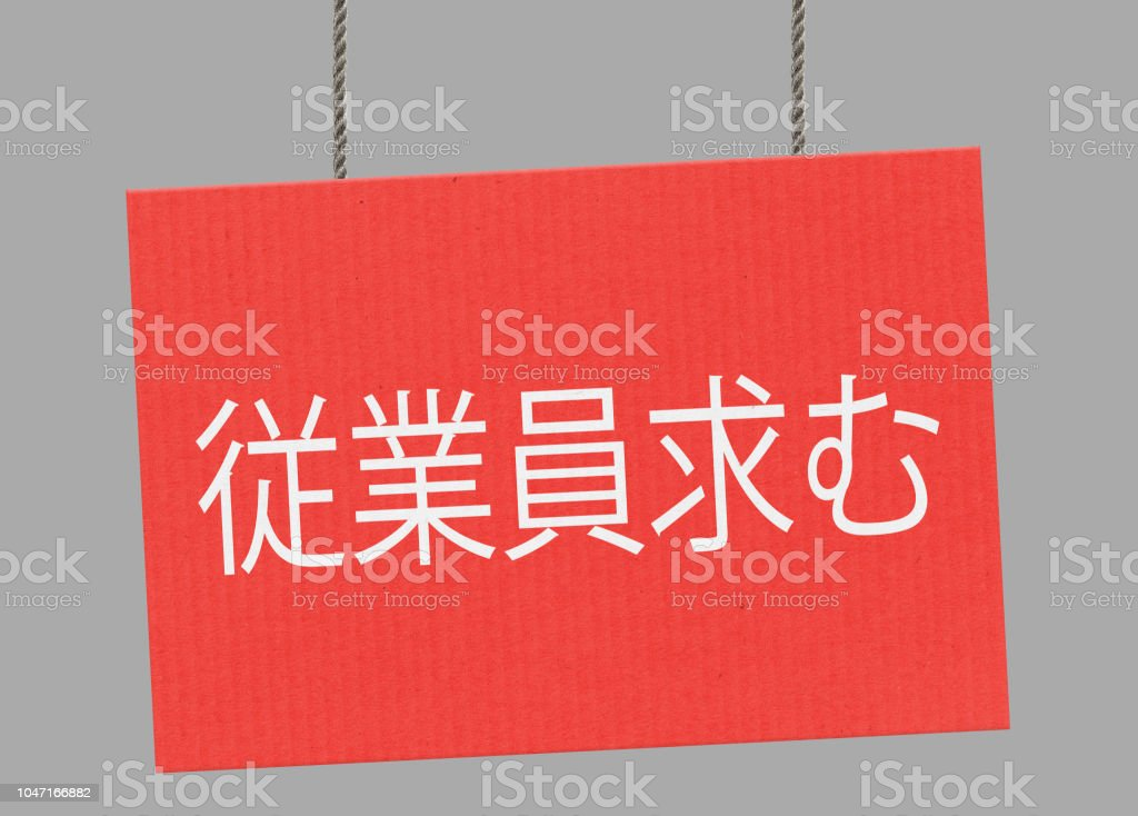 Help wanted japanese sign hanging from ropes. Clipping path  included so you can put your own background. stock photo