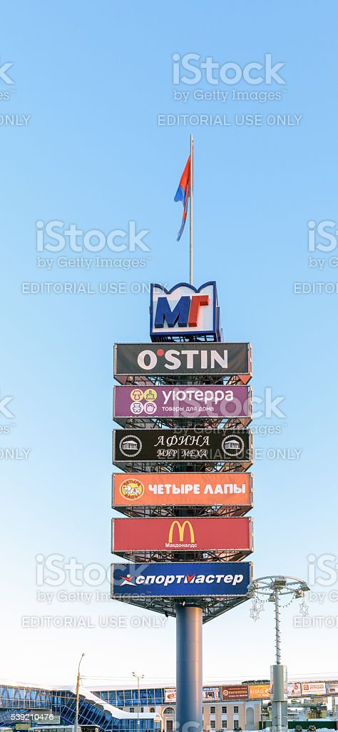High metal post with advertising banners of commercial brands stock photo