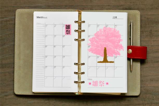 Hinamaturi 雛祭 メモ stock pictures, royalty-free photos & images