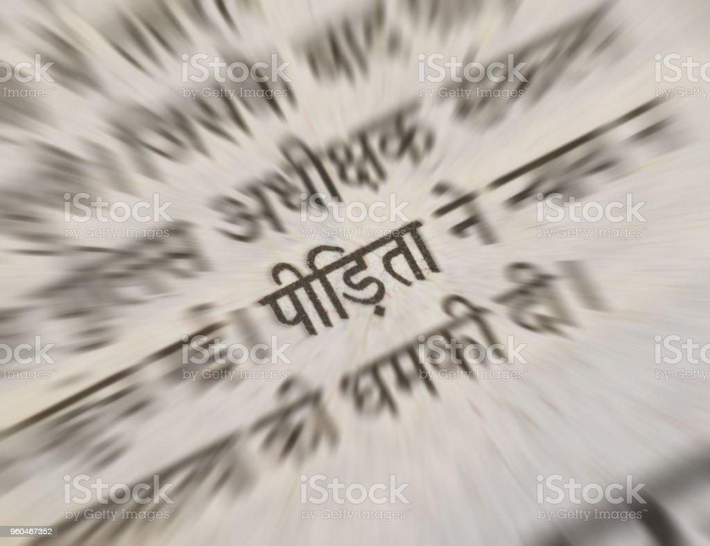 Fotografía de Palabra Del Idioma Hindi En Letras Negras Inglés ...