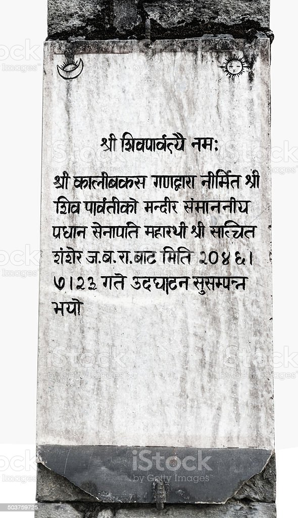 Hinduism Parvati mantra carved on white stone isolated on white royalty-free stock photo