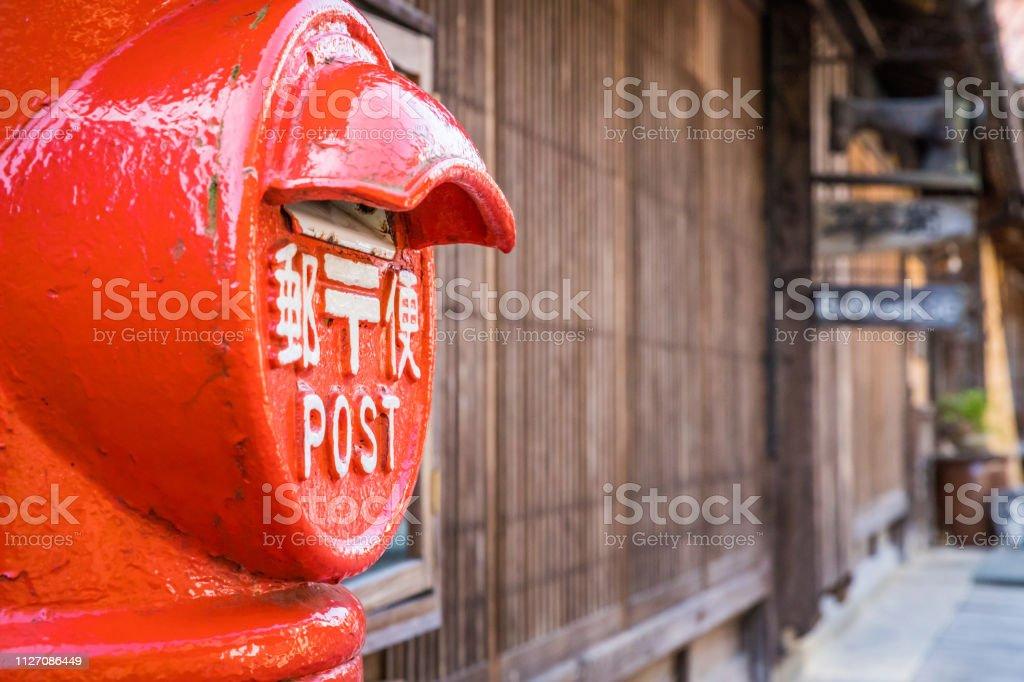 Historic Mailbox in Ohmori, Iwami Ginzan stock photo