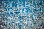 istock historical wedge writing, egypt art 970933796