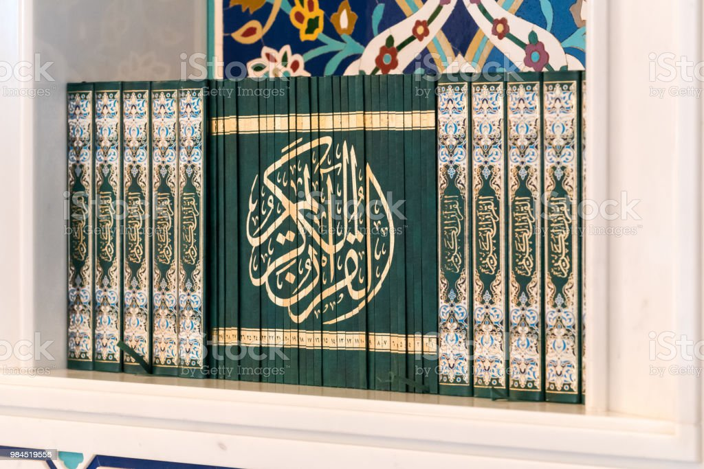 Holy Quran, Sultan Qaboos Mosque stock photo
