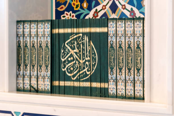 Holy Quran, Sultan Qaboos Mosque stock photo