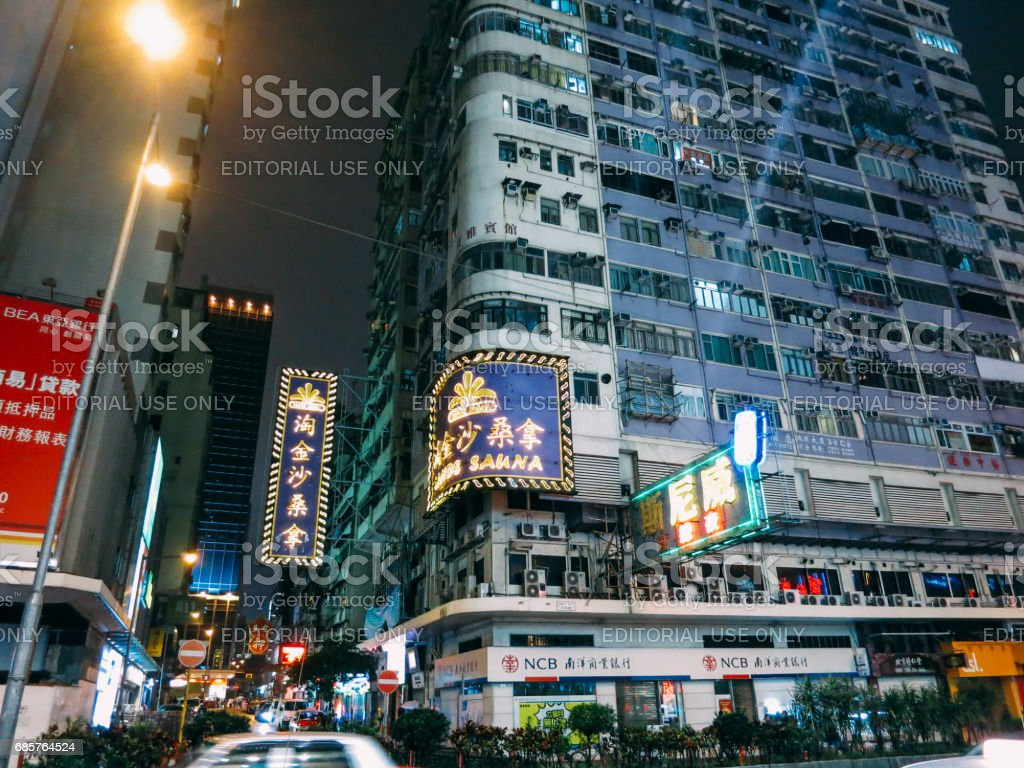Hong Kong business financial district city center zbiór zdjęć royalty-free
