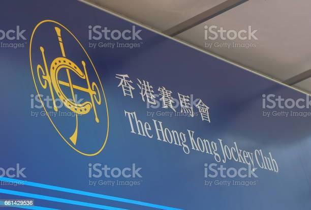 Hong kong jockey club horse racing betting agency picture id661429536?b=1&k=6&m=661429536&s=612x612&h=6hwyht5jvqvdrbx0i af cnpn5mbdmpvrrlzqhcjv6y=