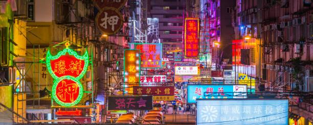 Hong Kong neon signs illuminated above Kowloon streets panorama China stock photo