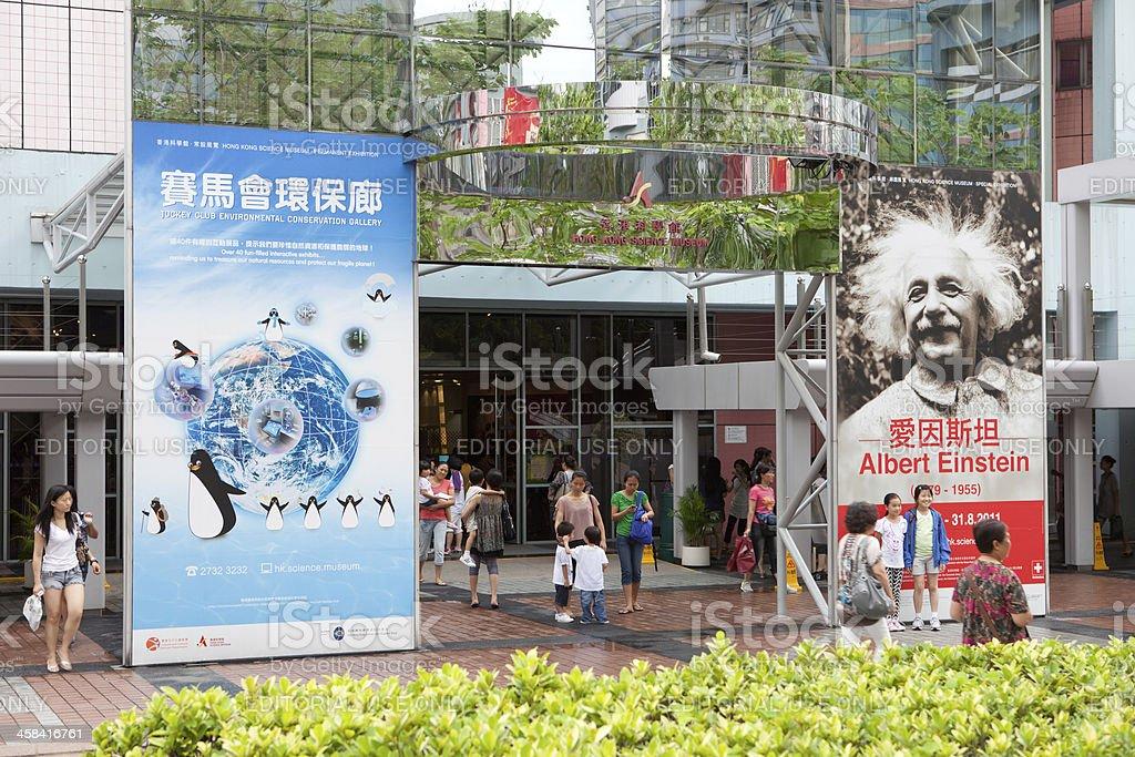 Hong Kong Science Museum stock photo
