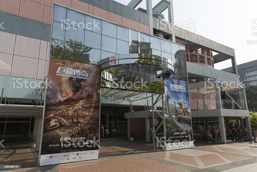 Hong Kong Science Museum royalty-free stock photo