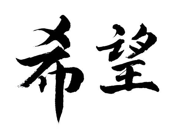 hope - chinesische zeichen tattoos stock-fotos und bilder
