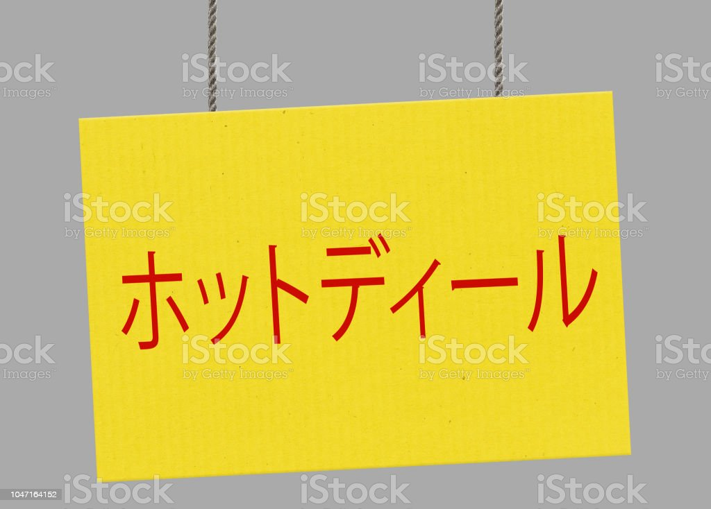 Hot deals japanese sign hanging from ropes. Clipping path included so you can put your own background. stock photo