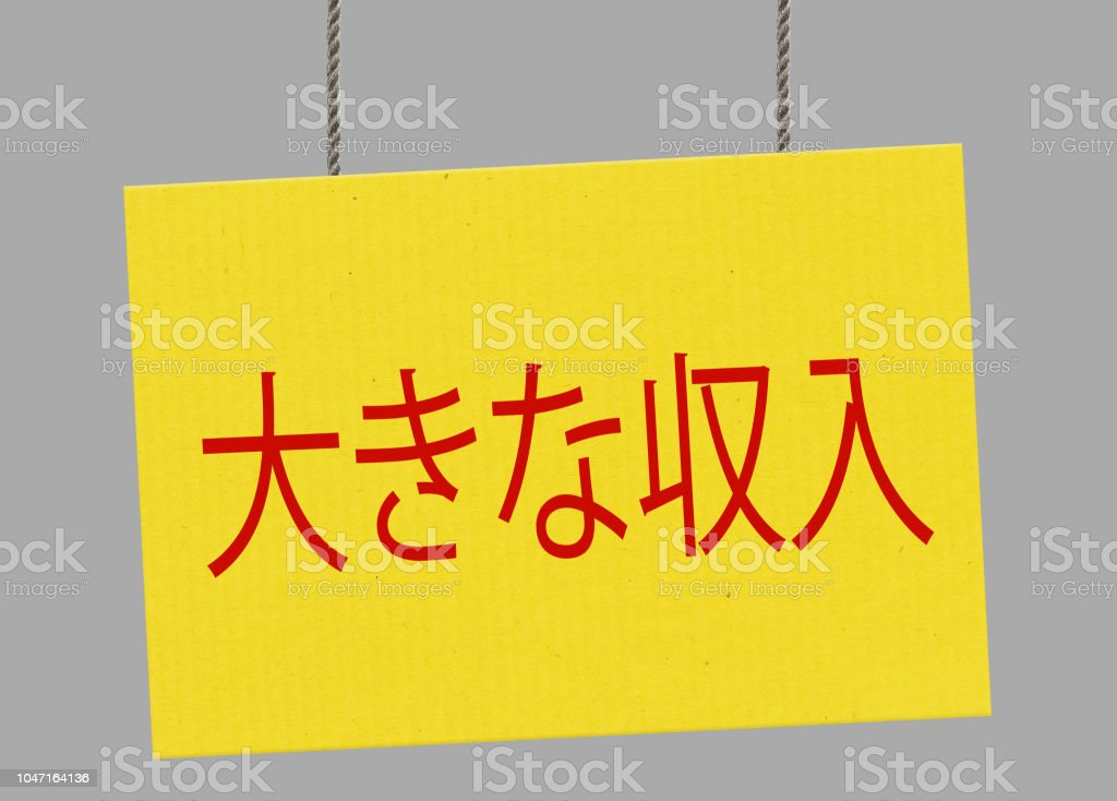 Huge discounts japanese sign hanging from ropes. Clipping path included so you can put your own background. stock photo