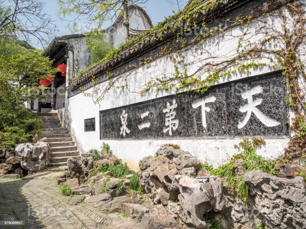 Huishan die antike Stadt in der Stadt Wuxi, China. – Foto