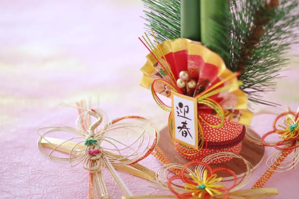 新年の装飾のイメージ写真 - 門松 ストックフォトと画像
