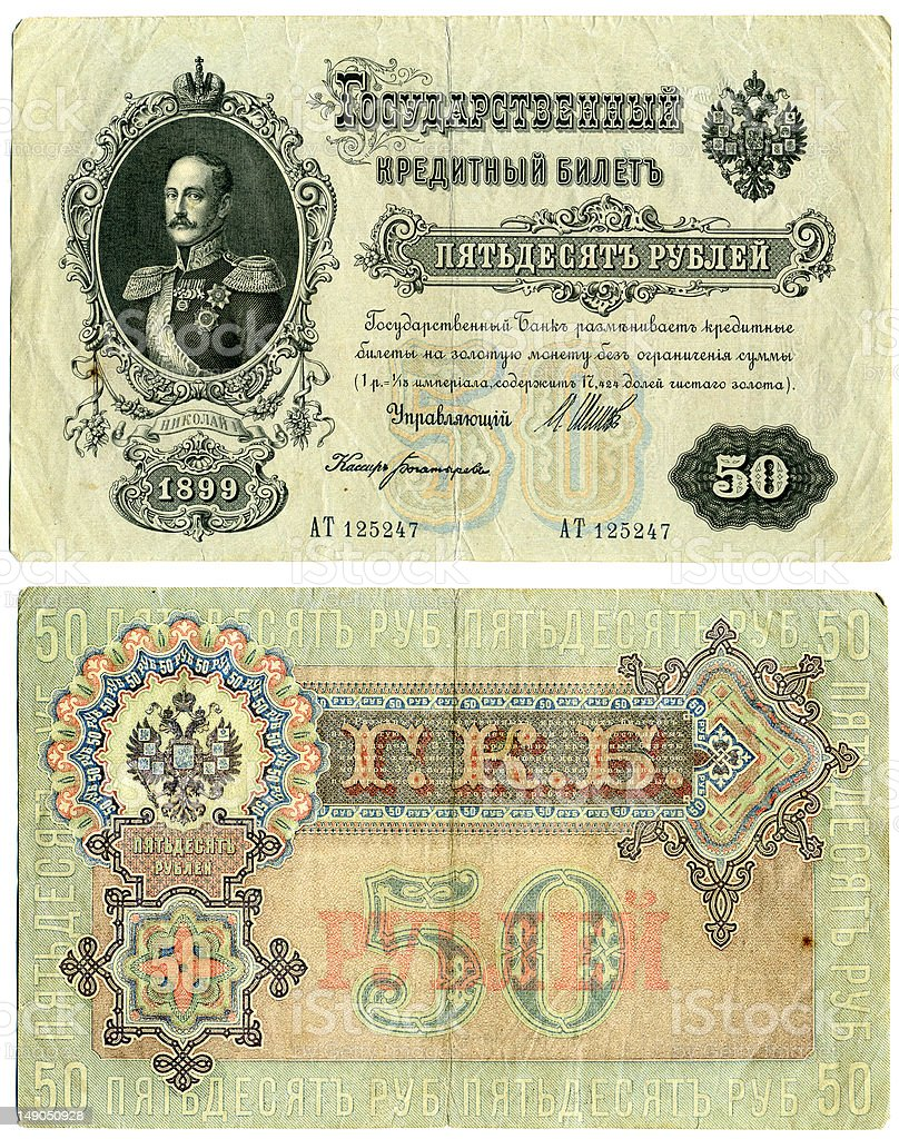 imperial russian banknote 50 rubles stock photo