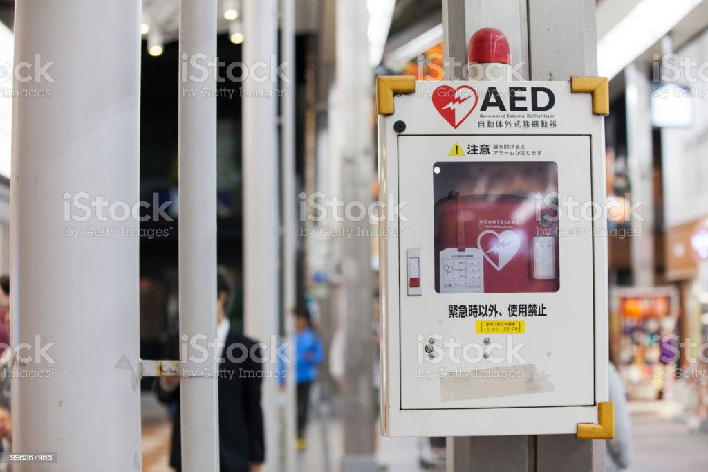 AED in Kyoto, Japan stock photo