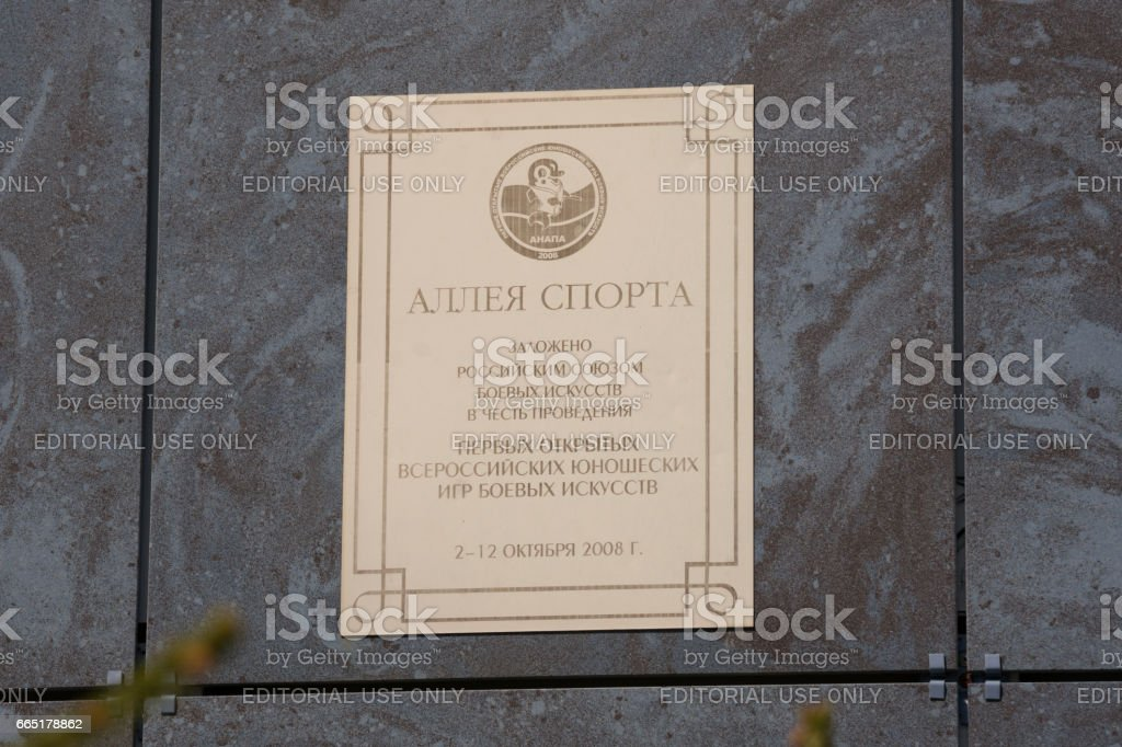 Vityazevo, Russia - April 22, 2016: Information plate 'Alley of sports' on the building of indoor sports and gaming complex 'Vityaz' in the resort village Vityazevo, a suburb of Anapa stock photo