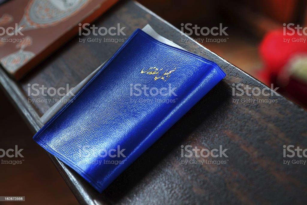 Injil Muqadas Arabic name of Gospel or Bible stock photo
