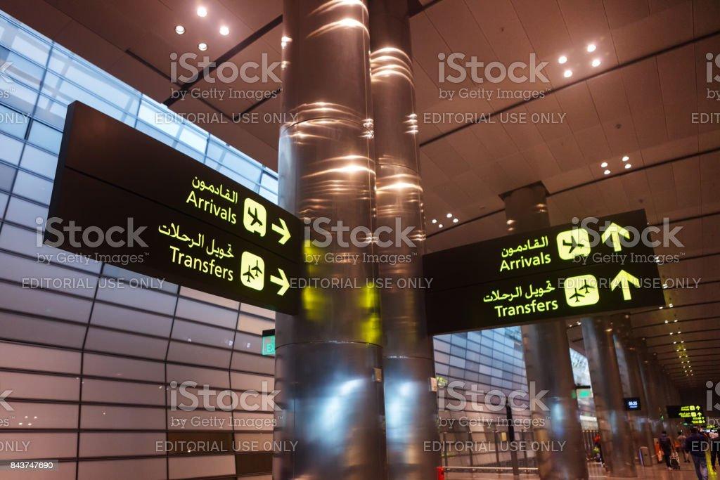Interior of Hamad International Airport Terminal in Doha stock photo