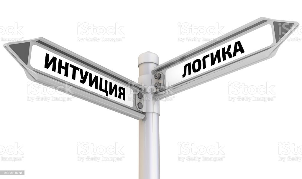 Intuition and logics. Road sign stock photo