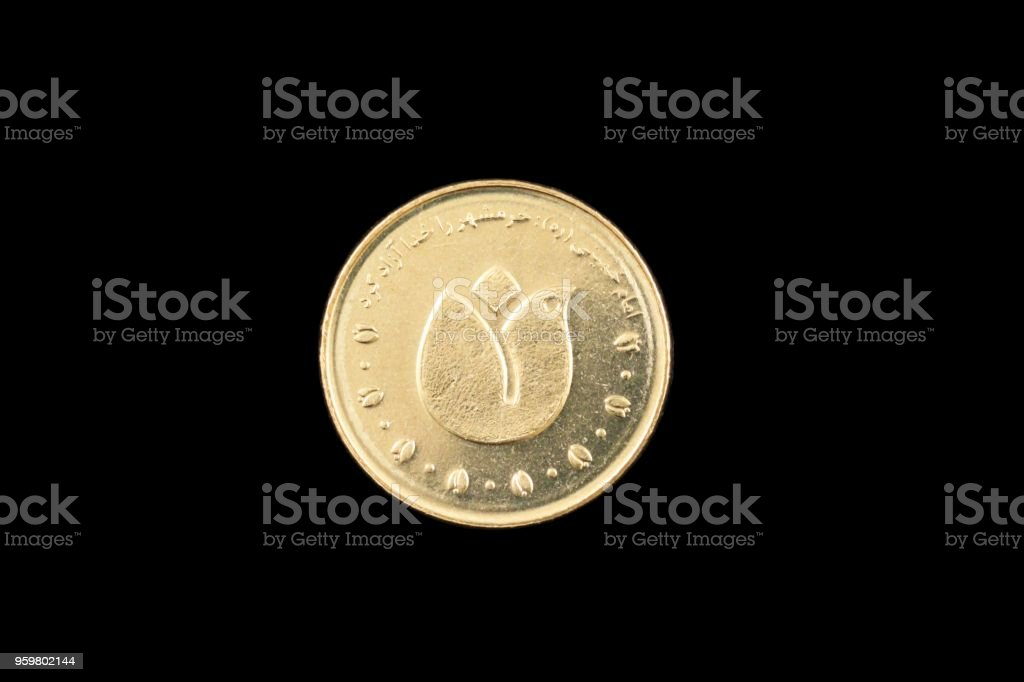 Iranian 500 Rial coin on black stock photo