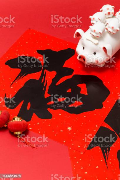 Is the year of the pig in chinese lunar calendar picture id1066854978?b=1&k=6&m=1066854978&s=612x612&h=yhpkbu5ftbdt hkaeh9v dway1hfdatzejgt bi2hj4=