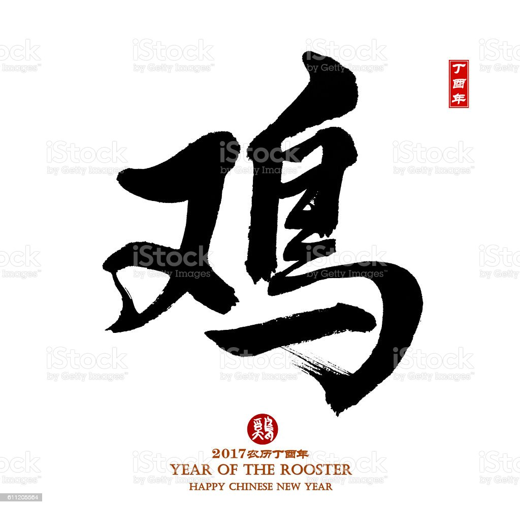 2017 is year of the rooster,Chinese calligraphy rooster. stock photo