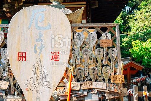 istock Ishite-ji temple Shikoku 88 temple pilgrimage in Matsuyama, Japan 1215616937