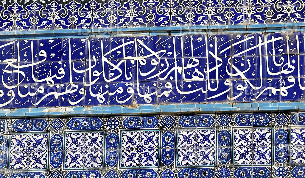 Islam royalty-free stock photo