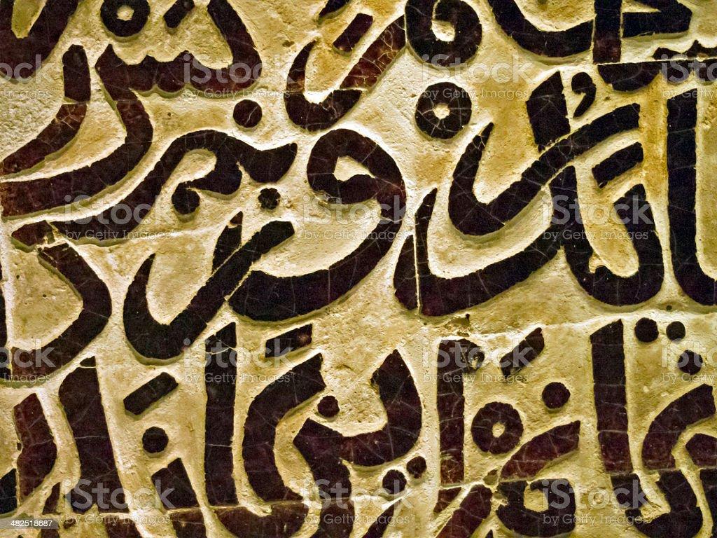 Islamic art stock photo