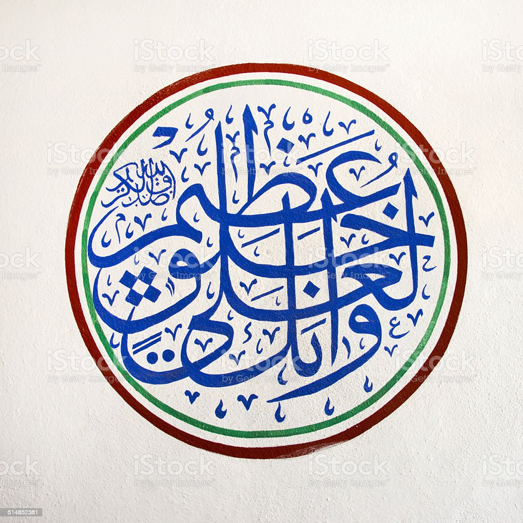 Islamic calligraphy on the wall of a mosque, Turkey stock photo