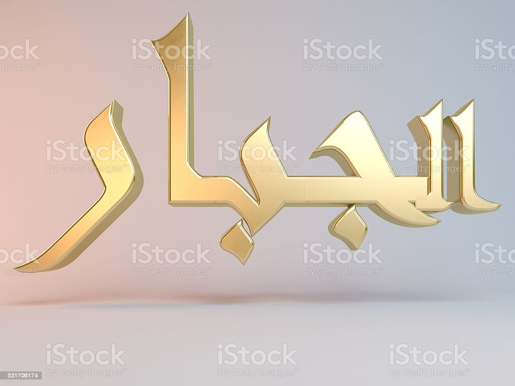 3d Islamic Name Stock Photo More Pictures Of Allah Istock