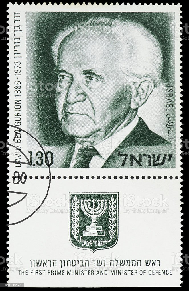 Israel postage stamp stock photo
