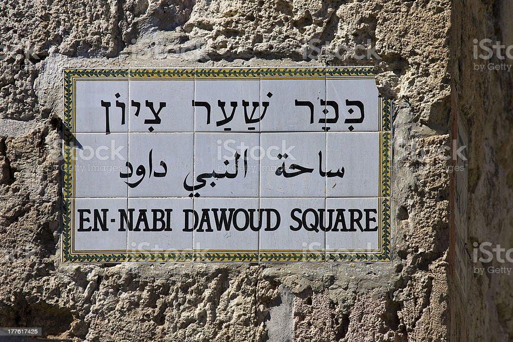 Israel. Street sign. royalty-free stock photo