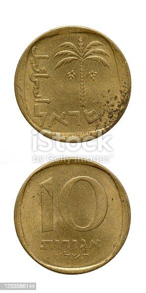 Israeli Ten Agorot Coin Isolated On White