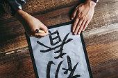 日本の書道とインク