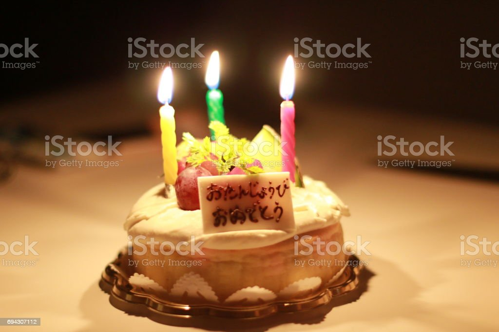 Incredible Japanese Birthday Cake Stock Photo Download Image Now Istock Personalised Birthday Cards Rectzonderlifede