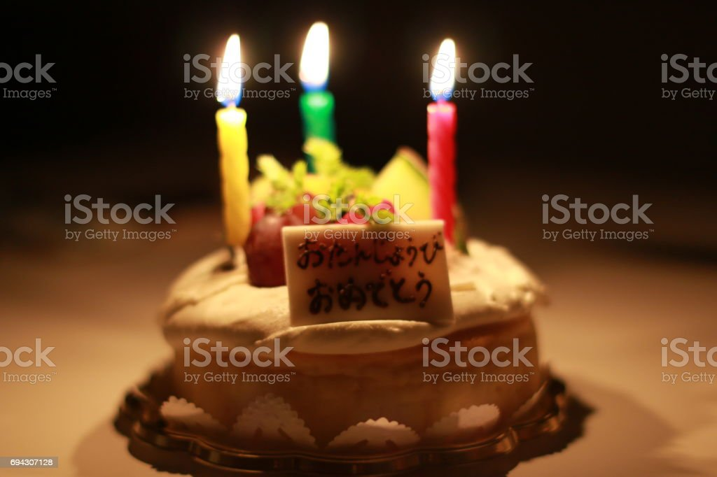Superb Japanese Birthday Cake Stock Photo Download Image Now Istock Personalised Birthday Cards Rectzonderlifede