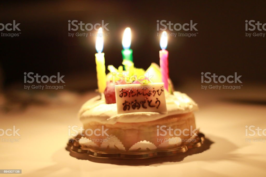Peachy Japanese Birthday Cake Stock Photo Download Image Now Istock Personalised Birthday Cards Rectzonderlifede